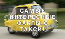 Самые интересные короткие истории, связанные с такси!