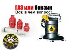 Выбираем: газ или бензин?
