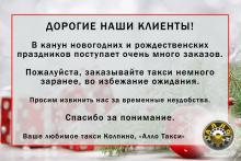 закажите такси на новогодние праздники
