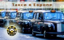 Жизнь такси в европейских городах