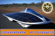 Солнцемобили – автомобили будущего