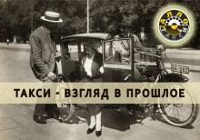 Такси в прошлом